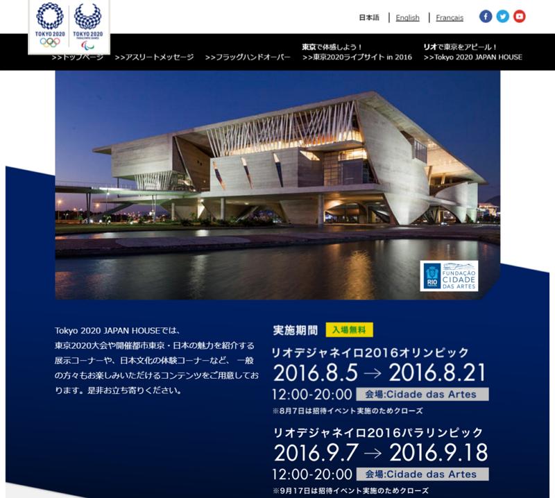 日本政府観光局、リオ五輪の開催中に訪日プロモーションを強化、アスリート起用の文化体験コンテンツを放映など