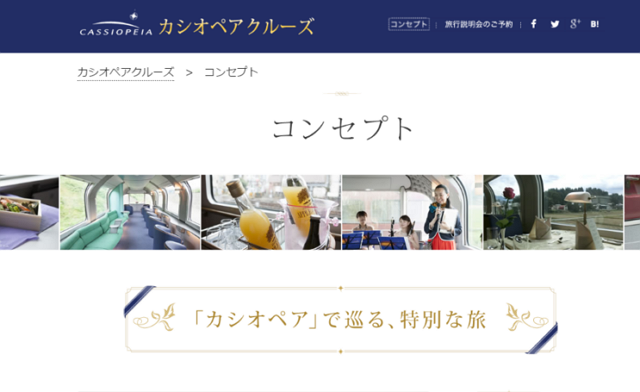 JR東日本、寝台特急カシオペアを信州で運行、ツアー専用列車として実現