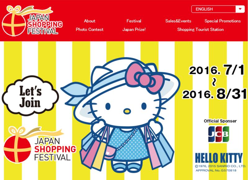 ジャパンショピングツーリズム協会、岡山と香川で夏期イベント開催、中国四国支部も発足へ