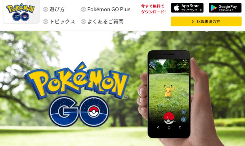 ポケモンGO、日本国内で提供開始、日本マクドナルド全店舗と連携 【動画】