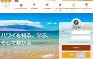 ハワイ州観光局、旅行業界向けウェブセミナー配信、教育旅行の学習素材を案内