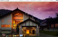 秋田・仙北市「ぶなの森 玉川温泉」が事業譲渡へ ―くにうみアセットマネジメント