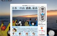 富士山5合目で「富士山新聞」を発行開始、SNS投稿のコメントや画像を編集で ―山梨日日新聞や富士急行など5社連携で