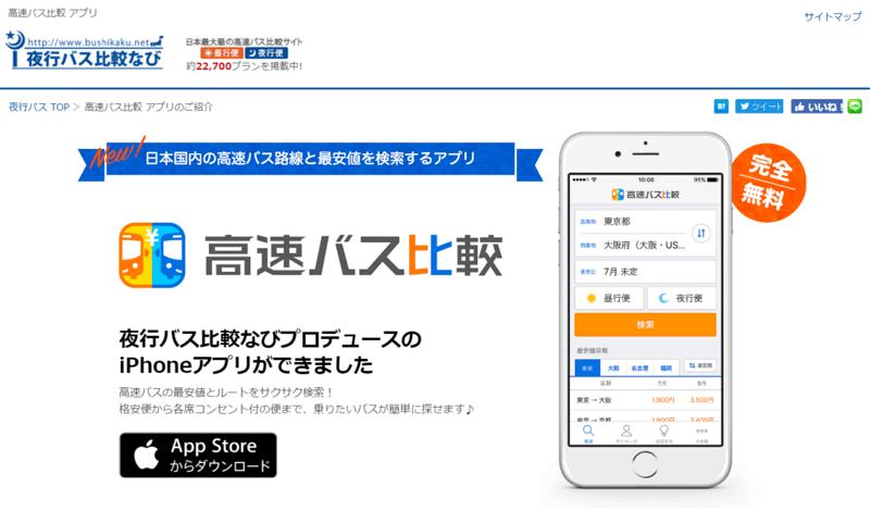 高速バス路線・料金をアプリで検索可能に、予約プラン比較や「お気に入り便」の保存も ―LCL