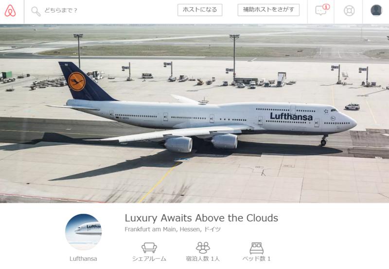 民泊Airbnbの物件に「航空座席」も登場、ルフトハンザ航空の限定路線で予約が可能に