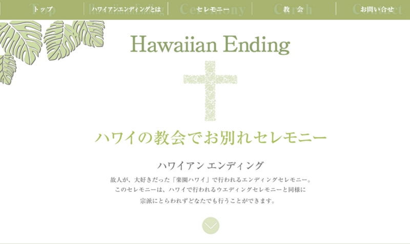 ハワイの教会で法要セレモニー、牧師手配や追悼フラ付きで約48万円 ―ネクストプロデュース