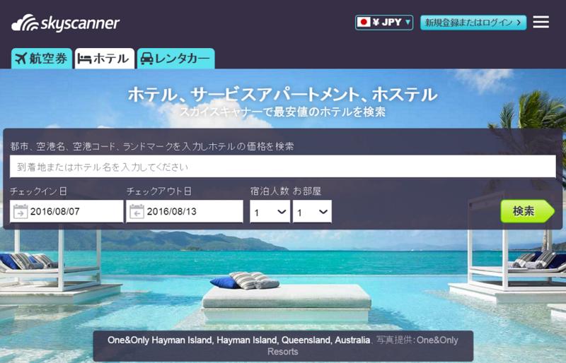 旅行比較検索「スカイスキャナー」、JTBと連携強化で国内宿泊データを拡充へ