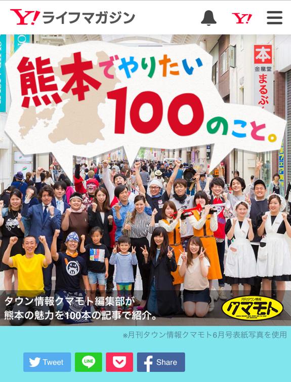 ヤフー、復興支援企画「熊本でやりたい100のこと。」で観光促進、行動支援型メディアで