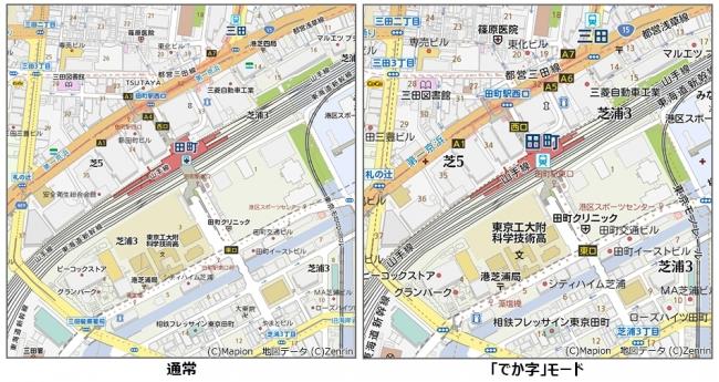 シニアが「見やすい地図サイト」、マピオンが1.5倍の「でか字」機能を追加