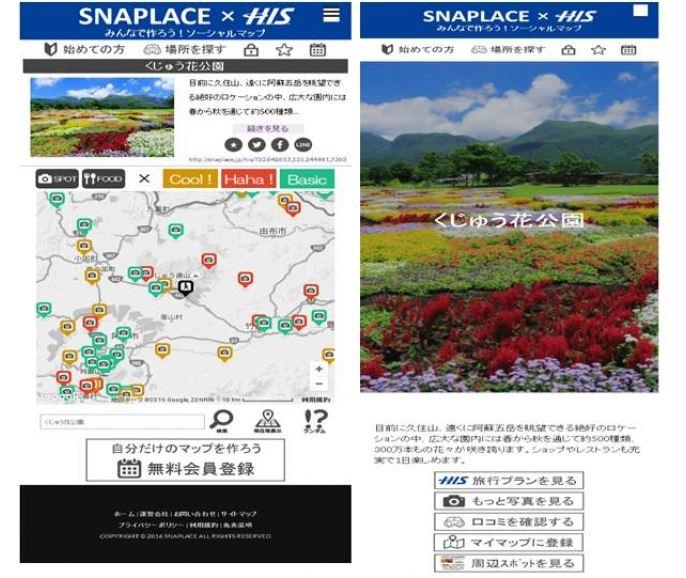 HIS、SNSで高反響のスポットを表示する地図を公開、画像検索と旅プラン検討をつなぐ