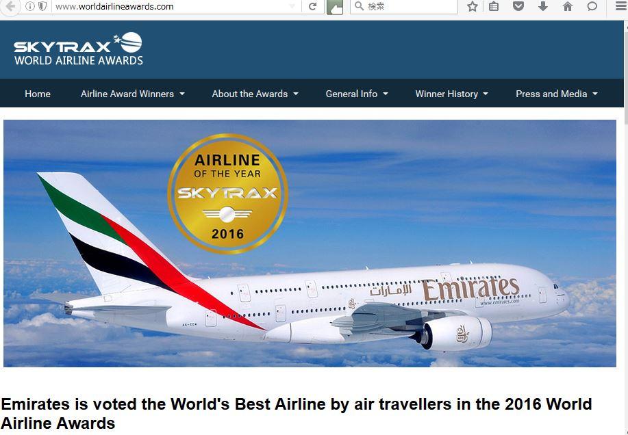 格付け会社の航空会社ランキング2016、世界1位はエミレーツ航空、日系はANAが5位にランクアップ -スカイトラックス社