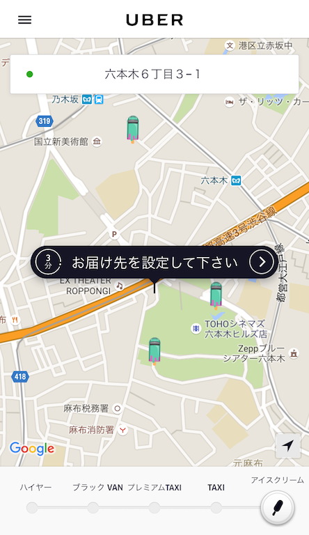 タクシー配車「ウーバー」が今年もアイスクリーム配達、京丹後の支え合い交通ドライバー配達は無料で