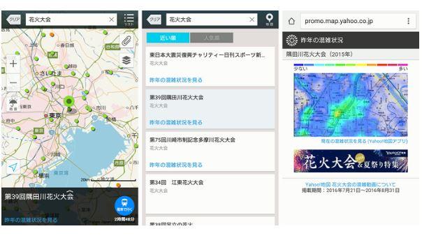 ヤフー、地図アプリで全国花火大会の混雑度を20分ごとに表示、過去3時間分の推移も