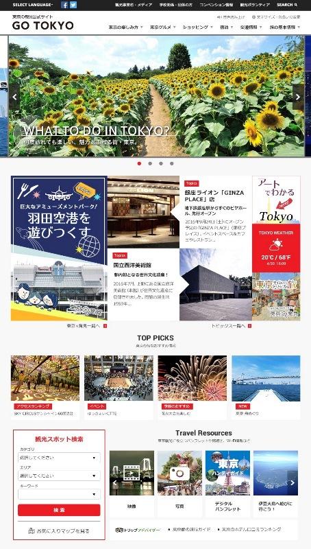 東京都が観光サイトをリニューアル公開、都内の「舟めぐり」情報も公開
