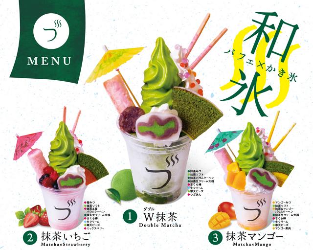 静岡の製茶問屋が原宿にカフェ開設、観光案内所併設の「もしもしボックス」で、期間限定パフェなど販売