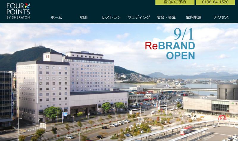 函館にシェラトン系ホテルが初進出、北海道新幹線の開通でインバウンド誘客へ ―ケン・コーポレーション