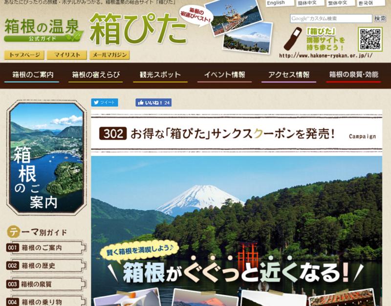 箱根の宿泊割引クーポン「箱ぴた」をネット限定発行、9月21日から第2弾で、5000円券で1万円分に相当