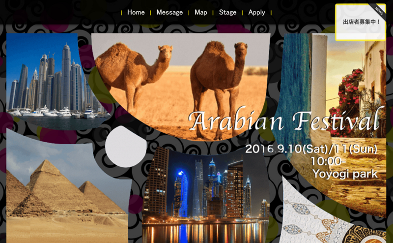 東京・代々木で「アラビアン・フェスティバル」開催へ、ドバイやエジプトなどの料理屋台やパフォーマンスなど