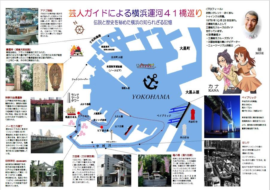 横浜市:報道資料より