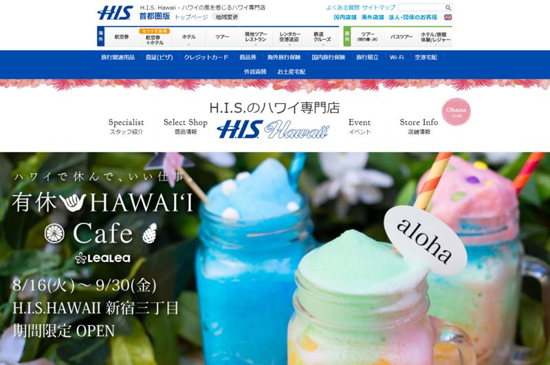 HISハワイ専門店に期間限定カフェ、ハワイ州観光局とコラボでレインボースムージーなど提供
