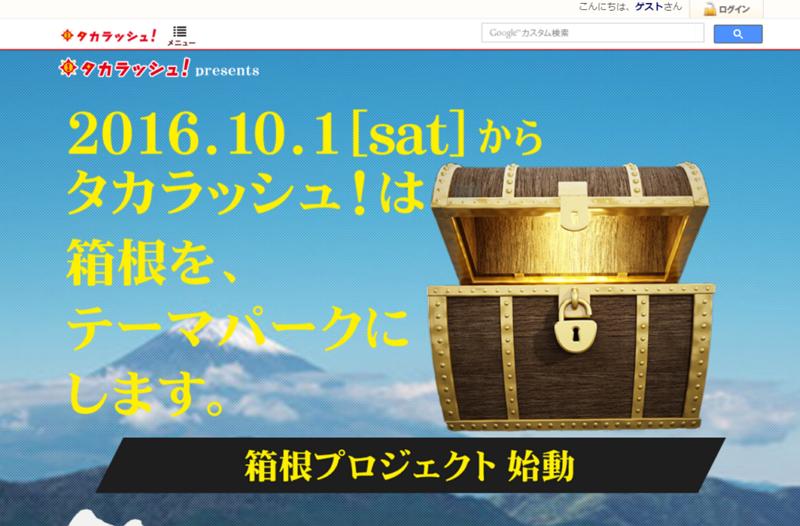 箱根全域で宝探しイベント、宿泊施設や交通機関と連携で2万人誘客へ