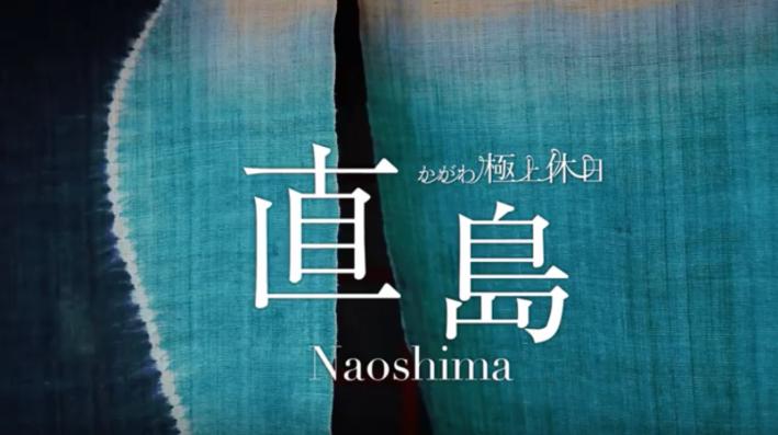【旅に出たくなる動画シリーズ】 瀬戸内海に浮かぶ「直島」、香川県観光協会がアート・アイランドの魅力を動画で表現