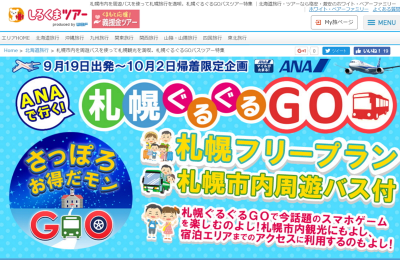 歩きスマホ回避でゲームを楽しむ札幌周遊バスツアー、航空・宿泊料込みで2万9800円から -ホワイト・ベアファミリー