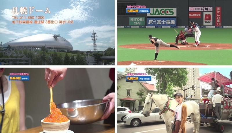 テレビ東京、スポーツ観戦×地域観光で外国人旅行者向け番組、第1弾は日本ハム野球観戦と札幌観光をセットで