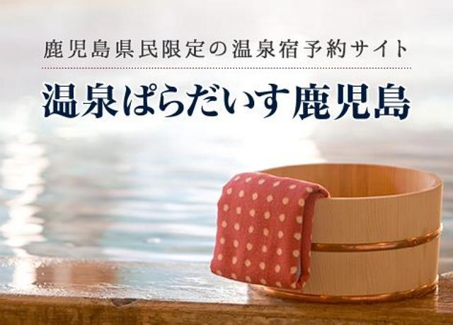 鹿児島県民限定の温泉予約サイトと地元放送局が連携、テレビ・ラジオでサービス告知など ―パム・南日本放送