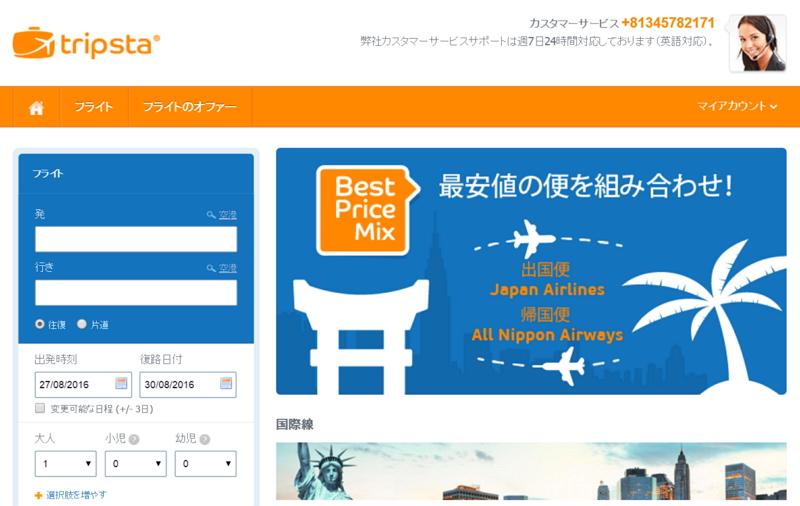 Travel.jp、検索可能な海外航空路線を拡充、ギリシャのOTA「Tripsta」と直接連携