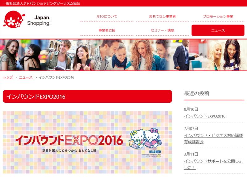 インバウンドEXPO2016開催、地方創生や外国人接客などテーマに9月23日から -ツーリズムEXPO会場内で