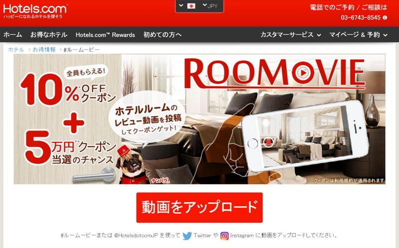 宿泊者が撮影した動画でホテルを評価するサービスがスタート - Hotels.com