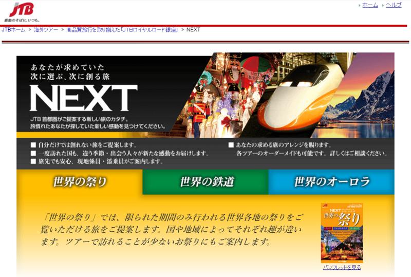 JTB、海外旅行の新ブランド「NEXT」発表、第1弾テーマはオーロラ・祭り・鉄道