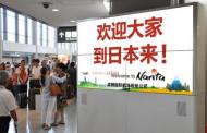 空港到着ロビーのデジタル看板で、特定訪日客向けの歓迎メッセージを表示、成田空港が無料で提供、MICE参加者向け