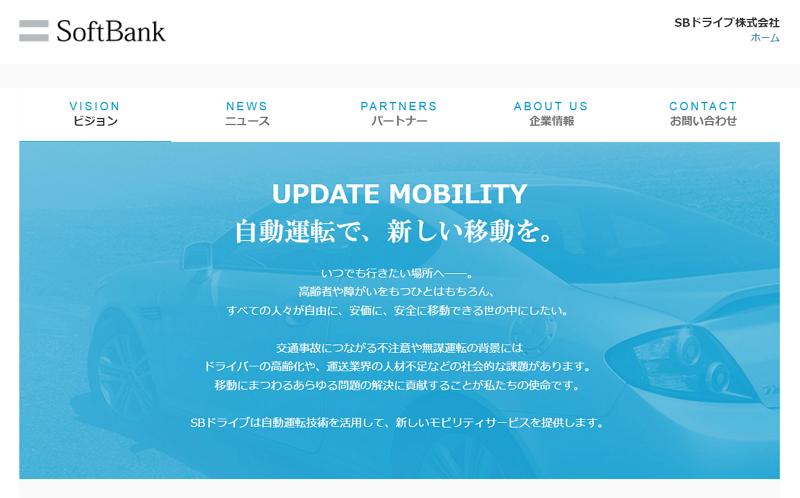 長野・白馬村が自動運転技術で地域振興へ、ソフトバンクと連携
