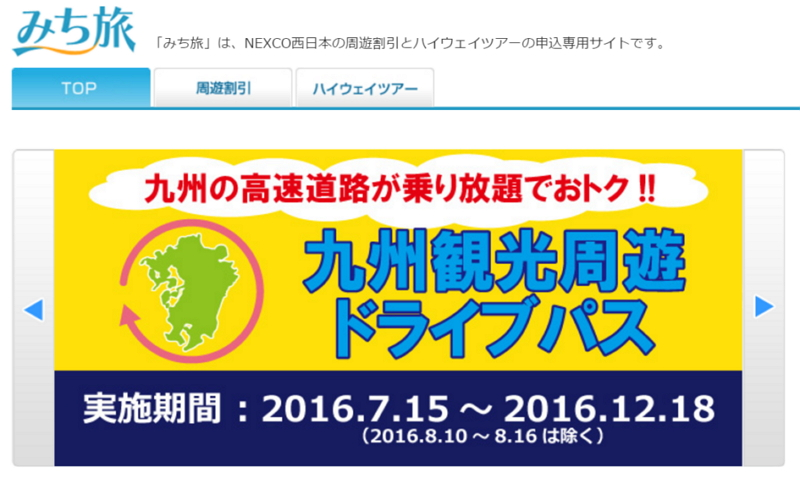 九州の高速道路周遊パス申込みが10万件達成、観光消費額は推計70億円に ―NEXCO西日本