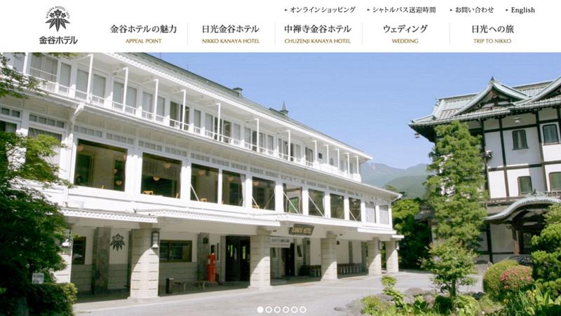 東武鉄道が日光「金谷ホテル」を買収、名門施設を傘下に日光地区の魅力創出へ