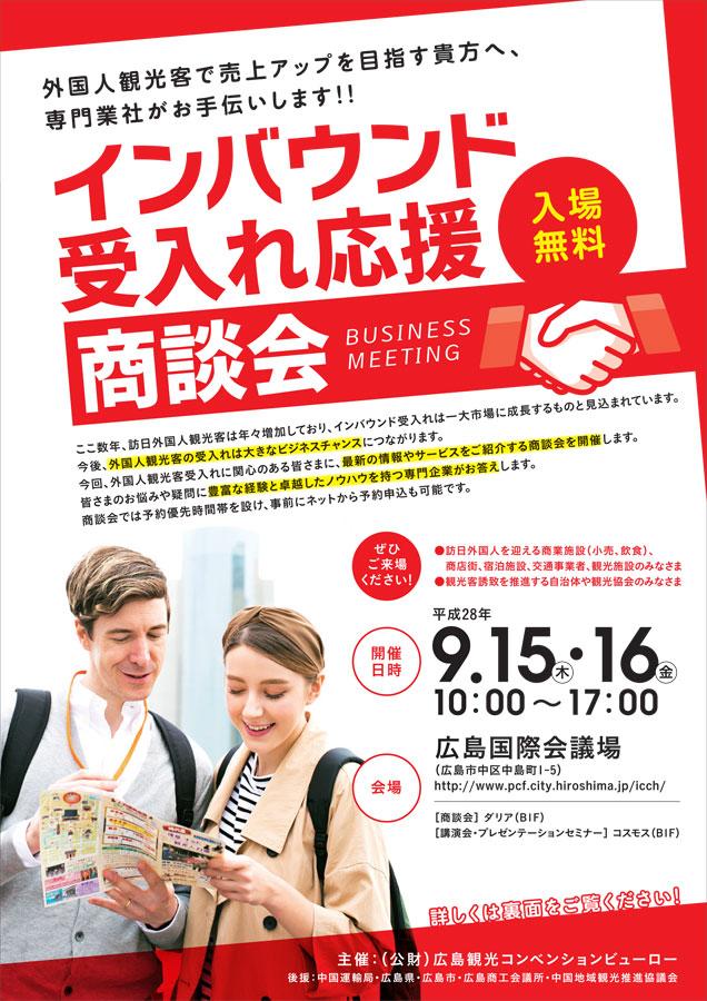 訪日外国人受入れ企業を対象に商談会、広島観光コンベンションビューローが初開催へ