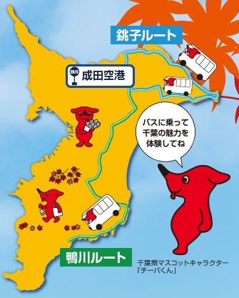 日本旅行、期間限定で千葉の見どころに停車する高速バスを運行、成田発着便利用者は無料に