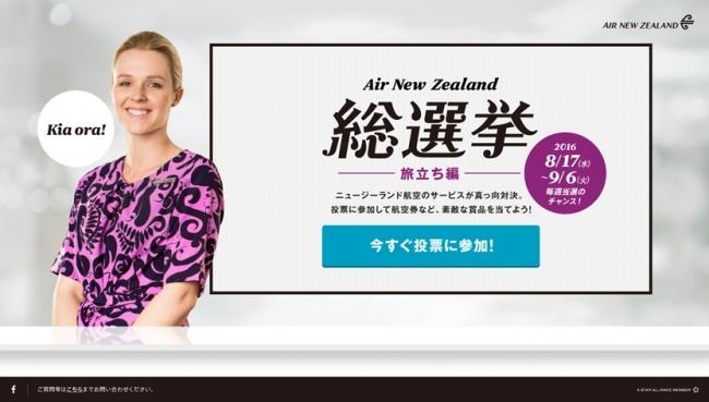 ニュージーランド航空が「総選挙」、往復航空券など賞品に投票キャンペーン