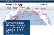 デルタ航空、成田空港発着の3路線を今秋から運休、羽田枠をめぐる日米航空協議の枠組み受けて