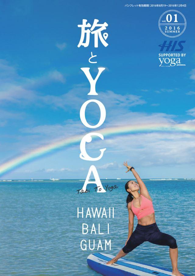 HIS、「旅とヨガ」で専用パンフレット、お勧めの旅行先はハワイ、バリ島、グアム