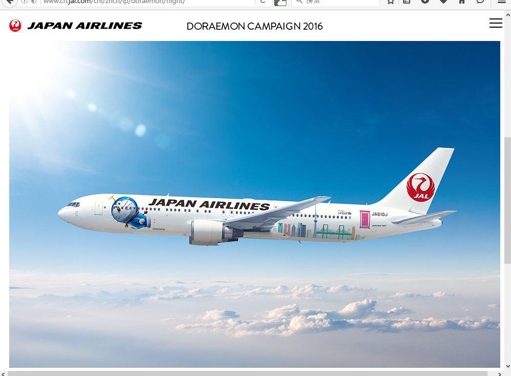 JAL、国際線で初めての「ドラえもんJET」運航、成田/上海線で、特設サイトも開設