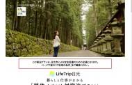 観光をきっかけに地方移住を促進、リクルートが栃木県日光市と定住モデル構築へ