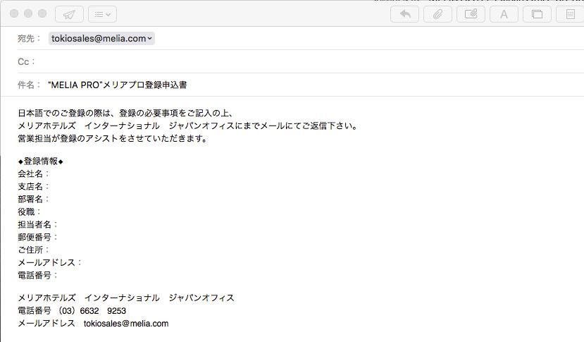 日本語:日本語版はメールでの登録が日本語で可能