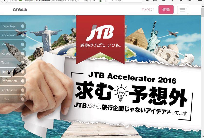 JTB、新規事業開発で新興企業に企画募集、「求む 予想外」でリソースも公開