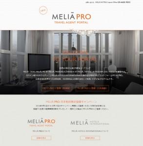 Melia PRO登録画面