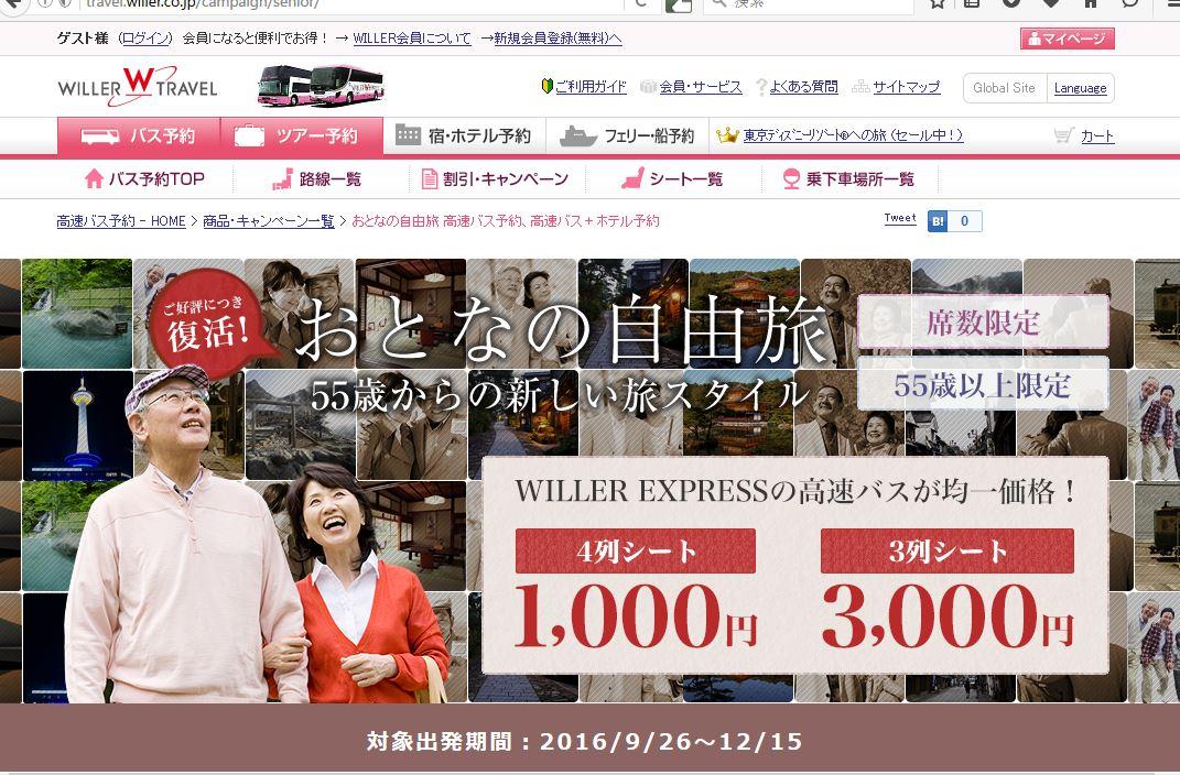 ウィラー、55歳以上対象に高速バスを1000円・3000円で販売、期間限定で