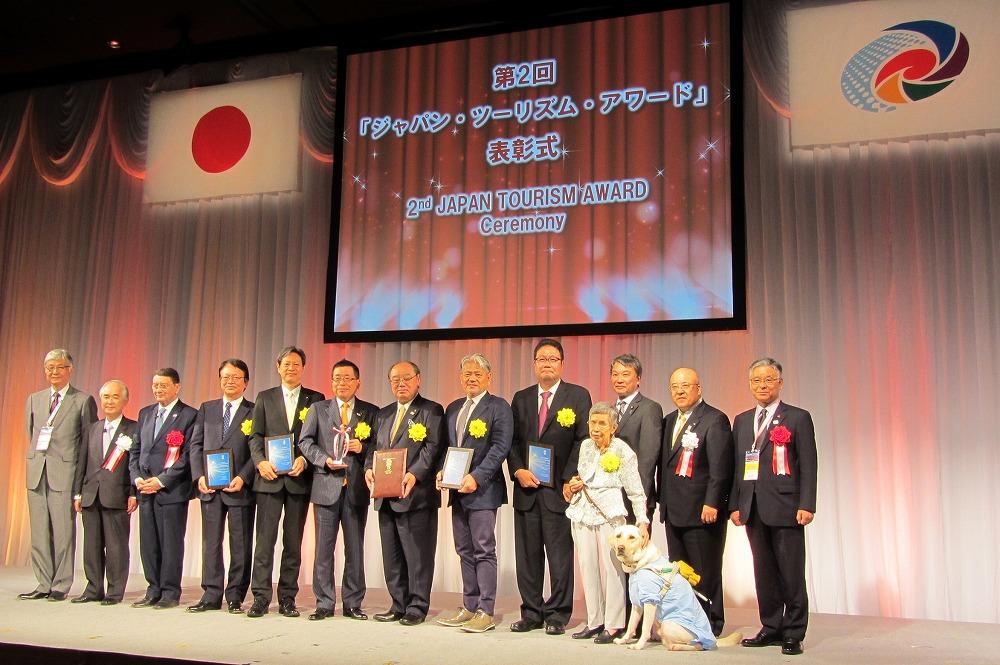 2017年度「ジャパン・ツーリズム・アワード」募集、ツーリズムEXPO2017で表彰