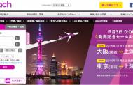 国内LCCが上海線を開設、ピーチが11月から関西・羽田発着便を就航へ